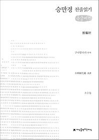 승만경 천줄읽기 (큰글씨책)