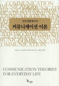 커뮤니케이션 이론