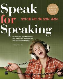 Speak for Speaking