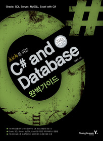 C# and Database 완벽가이드