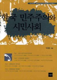 한국 민주주의와 시민사회