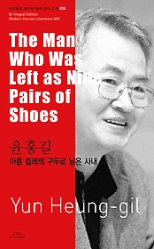 "<font title=""윤흥길 - 아홉 켤레의 구두로 남은 사내 The Man Who Was Left as Nine Pairs of Shoes"">윤흥길 - 아홉 켤레의 구두로 남은 사내 Th...</font>"