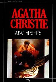 ABC 살인사건