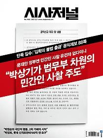 시사저널 (주간) 1632호 (2020.2.2)