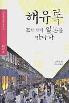 해유록-조선 선비 일본을 만나다