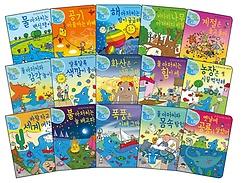 물 아저씨 과학 그림책 시리즈 15권 세트
