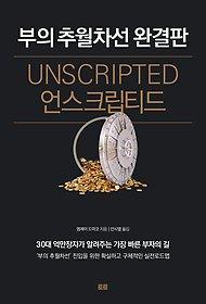 언스크립티드 - 부의 추월차선 완결판
