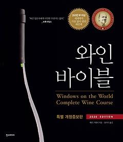 와인 바이블 2020 EDITION