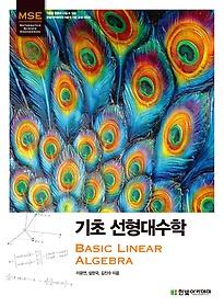 기초 선형대수학 BASIC LINEAR ALGEBRA