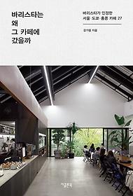 바리스타는 왜 그 카페에 갔을까 : 바리스타가 인정한 서울·도쿄·홍콩 카페 27