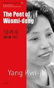 "<font title=""양귀자 - 원미동 시인 The Poet of Wonmi-dong"">양귀자 - 원미동 시인 The Poet of Wonmi-d...</font>"