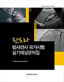 (판도라) 방사선사 국가시험 실기예상문제집