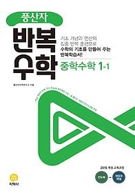 풍산자 반복수학 중학수학 1-1 (2021)