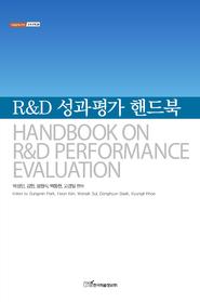 R&D 성과평가 핸드북
