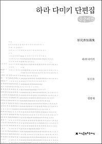 하라 다미키 단편집 (큰글씨책)