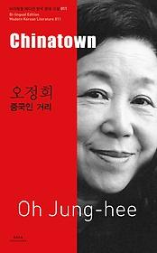 오정희 - 중국인 거리 Chinatown