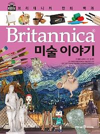 브리태니커 만화 백과 - 미술 이야기