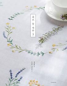 허브 꽃 자수 3
