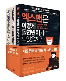 대중문화 속 인문학 시리즈 3권 세트