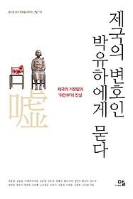 제국의 변호인 박유하에게 묻다
