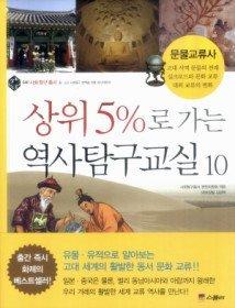 상위 5%로 가는 역사탐구교실 10