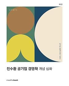 전수환 공기업 경영학 STEP1 - 개념 심화