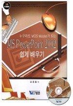 MS POWERPOINT 2002 쉽게 배우기