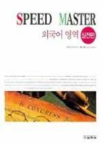 SPEED MASTER 외국어영역 실전편 (2008)