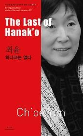 최윤 - 하나코는 없다 The Last of Hanak