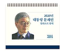 2020 문재인 대통령 탁상달력 (일러스트판)