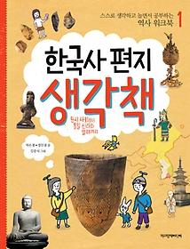 한국사 편지 생각책 1