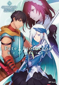Fate Prototype 창은의 프래그먼츠 4