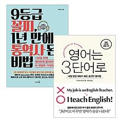 영어는 3단어로 + 9등급 꼴찌, 1년 만에 통역사 된 비법