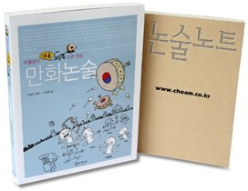박철권의 시사뒷북으로 읽는 만화논술 세트
