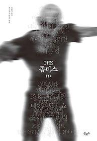 THE 좀비스 - 하