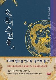 승은 궁녀 스캔들 .상 :김정화 장편소설