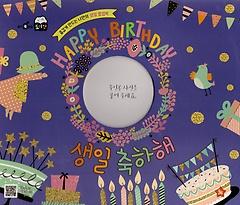 토이북클럽 토이밥 - 생일축하해