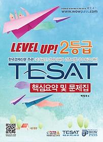 "<font title=""Level Up! 2등급 TESAT 핵심요약 및 문제집 (2013)"">Level Up! 2등급 TESAT 핵심요약 및 문제집...</font>"