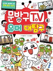 문방구TV 8 - 유머 대탐구