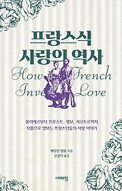 프랑스식 사랑의 역사