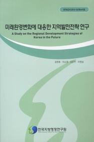 미래환경변화에 대응한 지역발전전략 연구