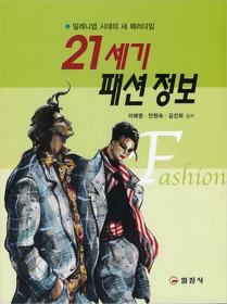 21세기 패션 정보