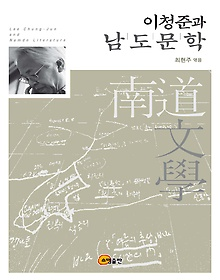 이청준과 남도문학
