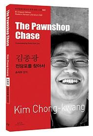 "<font title=""김종광 - 전당포를 찾아서 The Pawnshop Chase"">김종광 - 전당포를 찾아서 The Pawnshop Ch...</font>"