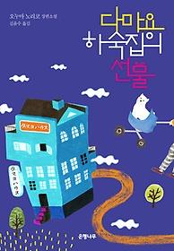 다마요 하숙집의 선물 : 오누마 노리코 장편소설