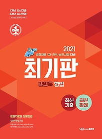 2021 김원욱 형법 최기판 최신기출 최신판례