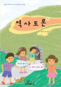 역사토론 1호