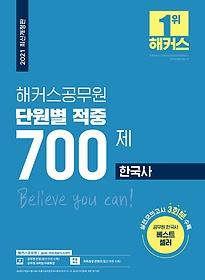 "<font title=""2021 해커스공무원 단원별 적중 700제 - 한국사"">2021 해커스공무원 단원별 적중 700제 - 한...</font>"