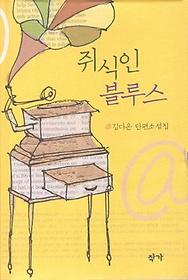 쥐식인 블루스 : 김다은 단편소설집