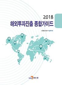 2018 해외투자진출 종합가이드